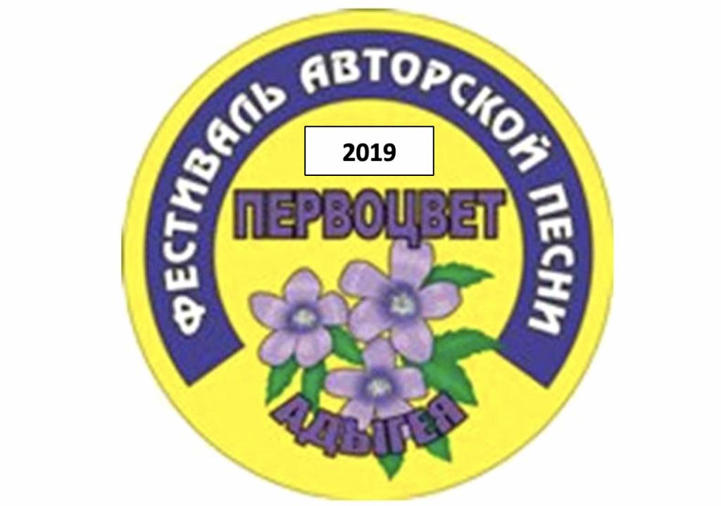 Фестиваль бардовской песни «Первоцвет-2019»