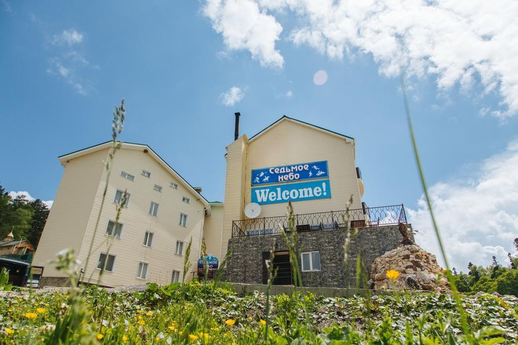 Седьмое Небо туристический комплекс - Лагонаки
